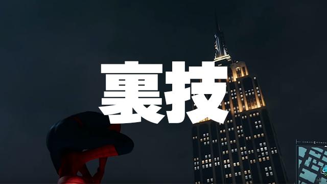 スパイダーマンの裏技で経験値を無限に稼ぐ