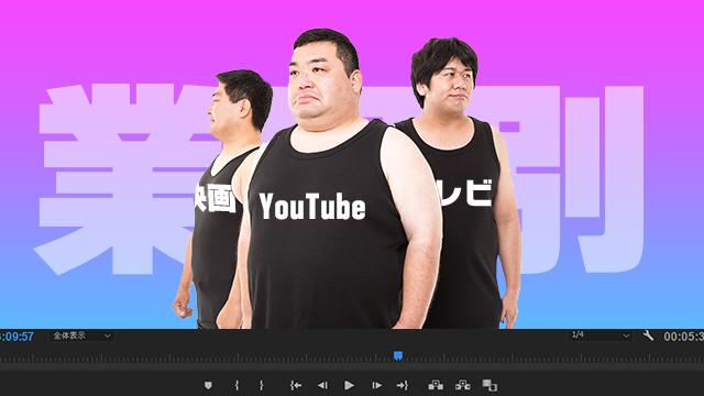 テレビ業界の編集ソフト、YouTube業界の編集ソフト、映画業界の編集ソフト