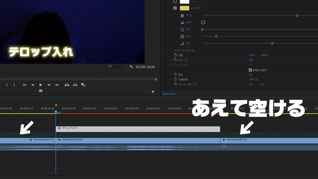 テロップ入れするときレイヤーを開けると効率よく動画編集できる
