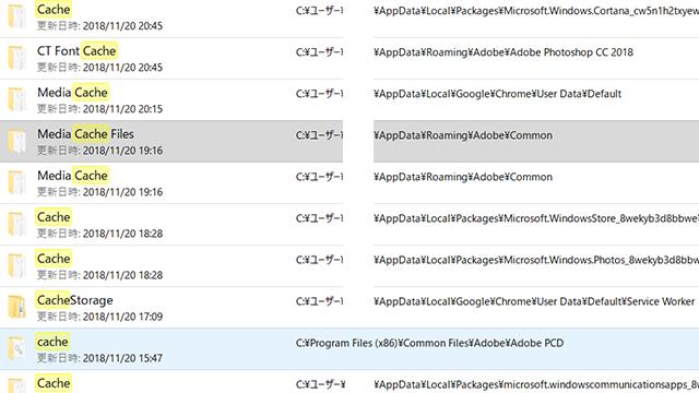 Adobeのメディアキャッシュを直接消すために検索してみた
