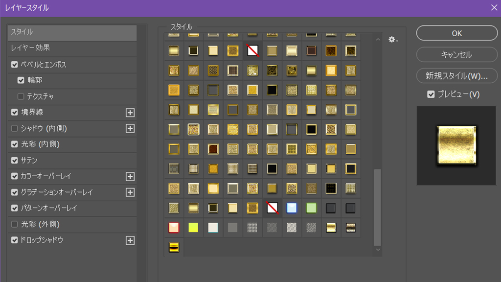 Photoshopにレイヤースタイルを保存する手順を解説
