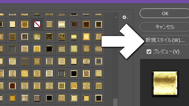 Photoshopにレイヤースタイルを導入して保存する方法