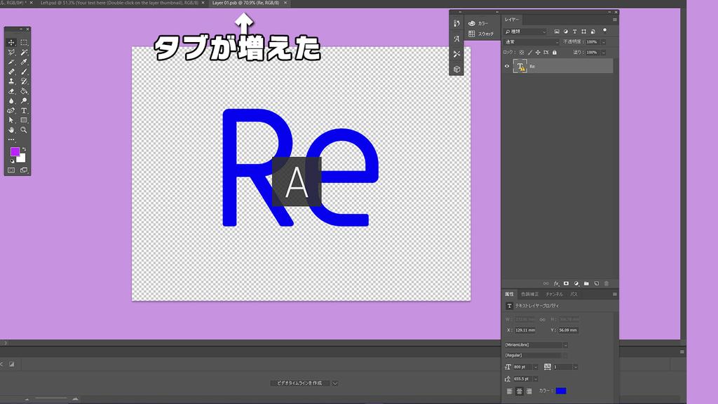 Photoshopにテキストエフェクトを導入する手順を開設