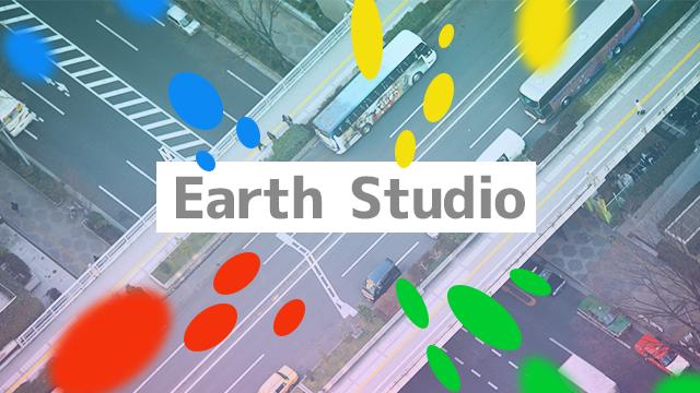 グーグルアーススタジオをイメージした画像