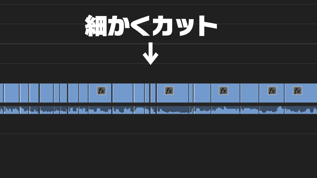 動画編集のコツは細かくカットを入れること
