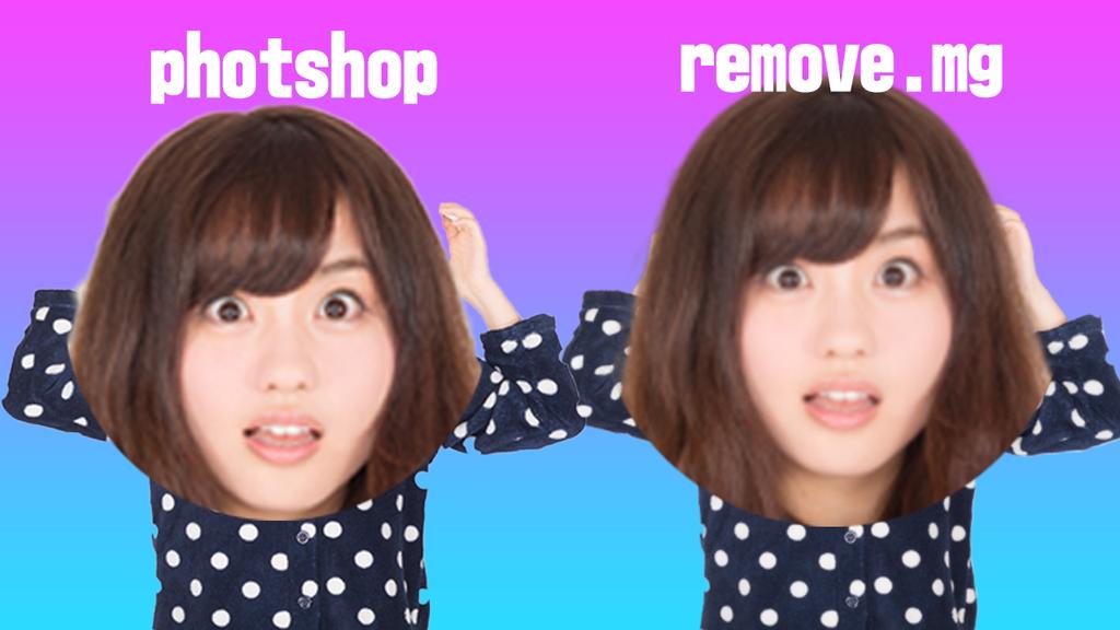 remove.mgとPhotoshopそれぞれで切り抜いた場合の画質を比較