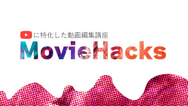 MovieHacksの名前とコンセプトの写真