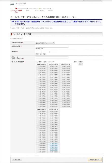 つながらない ヨドバシ 電話 NTT西日本|電話のご案内公式|お問い合わせ