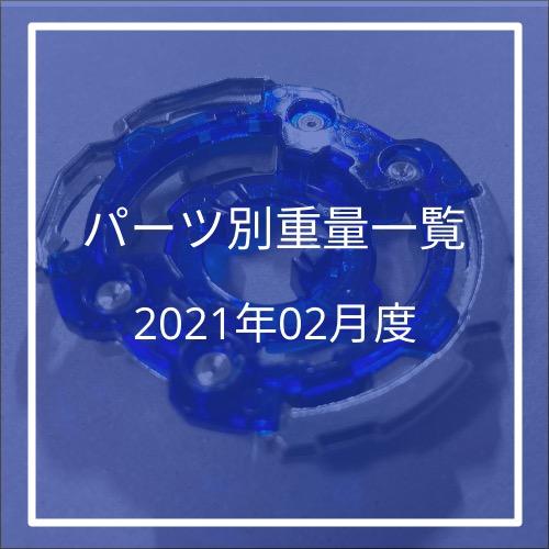 f:id:nhiko:20210205080040j:plain