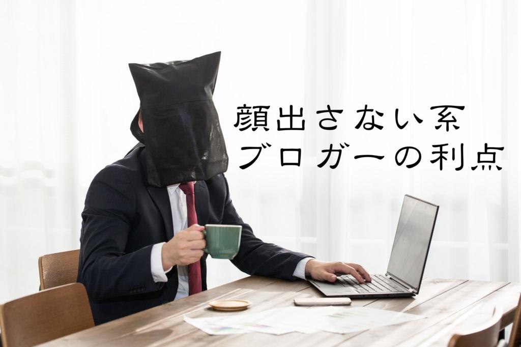 f:id:ni-mo-no:20160924010038j:plain