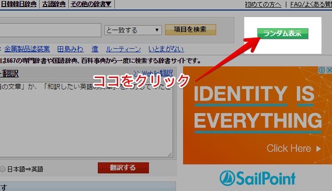 Weblio辞書ランダム表示機能