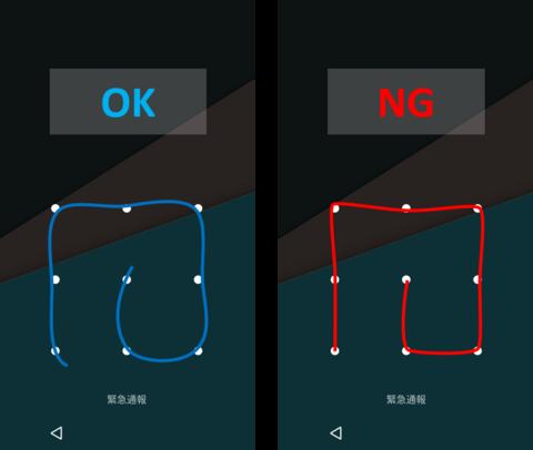 Android スマホ たどる パターン OK NG 成功 失敗