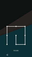 Android スマホ ロック画面 パターン入力 渦