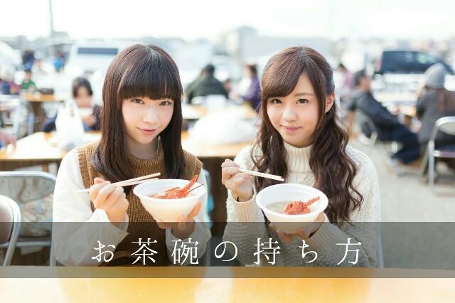 よく見るとお茶碗の持ち方が変な女の子2人