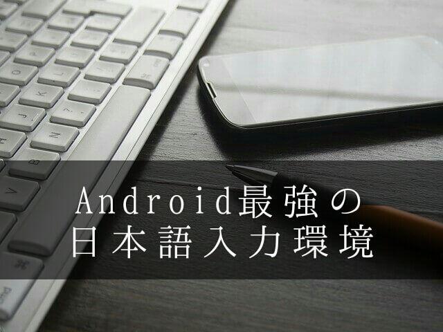 Androidスマホとキーボードの写真