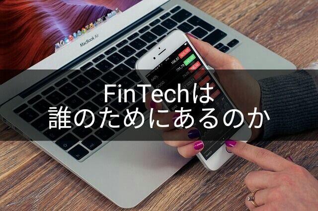 FinTechは誰のためにあるのか