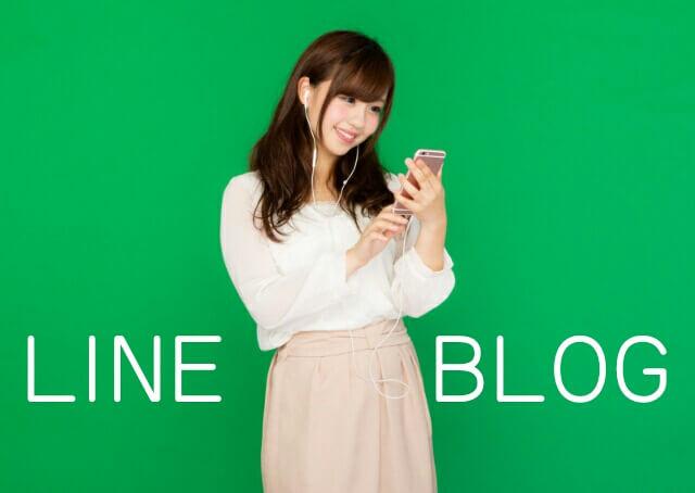 スマホでLINEブログを楽しんでいる女ん子