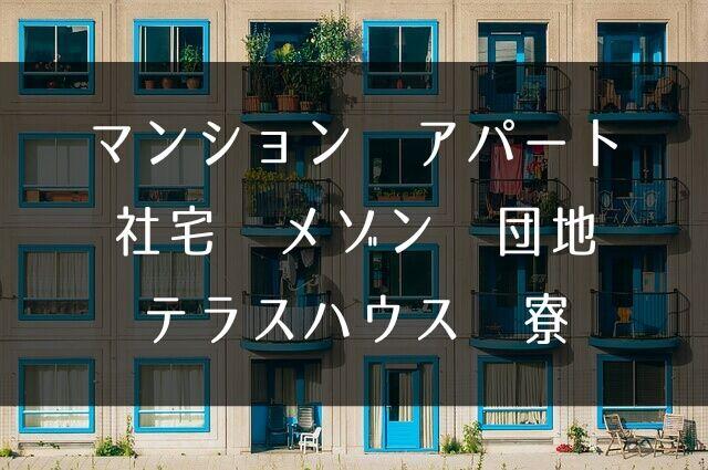 集合住宅の呼び名の一覧