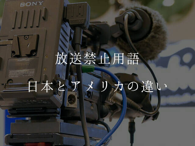 放送禁止用語 日本とアメリカの違い