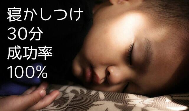 寝かしつけられて眠っている子供の写真