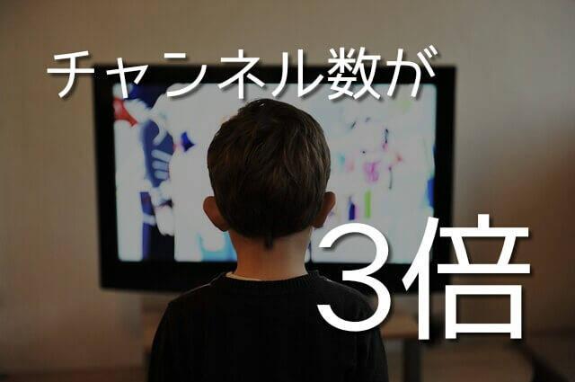 テレビのチャンネル数が3倍に増えて驚いている男の子