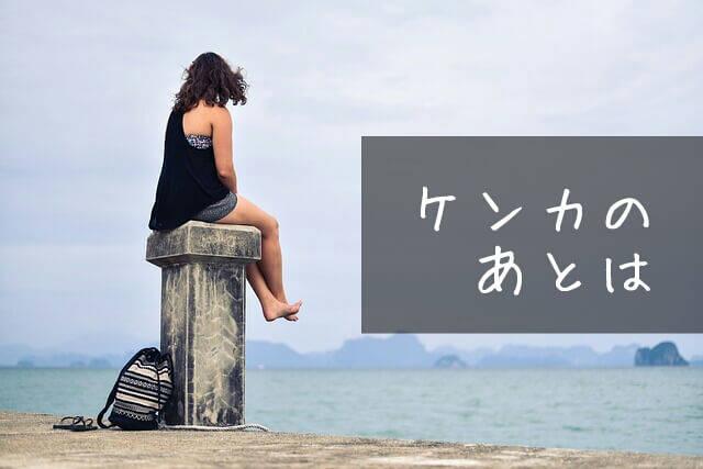ケンカのあとに海を眺めるひとりぼっちで寂しい女性