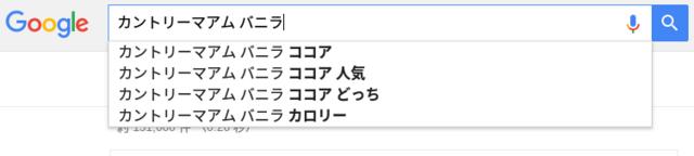 カントリーマアム バニラ でGoogle検索しようとした結果