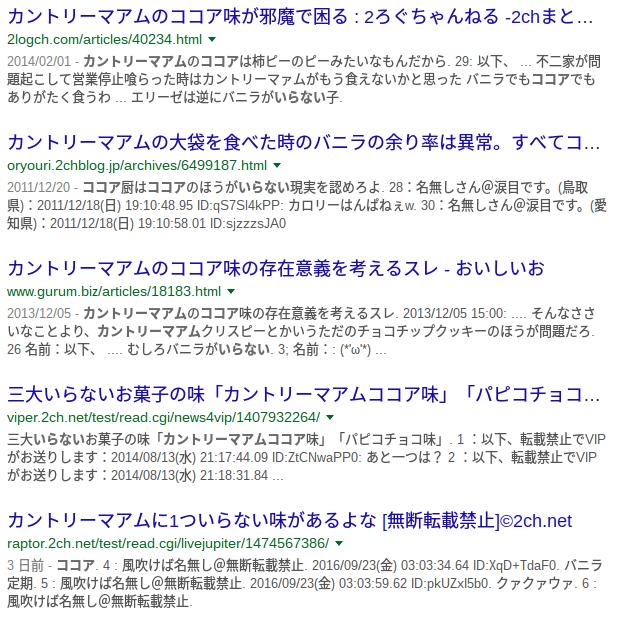 カントリーマアム ココア のGoogle検索結果