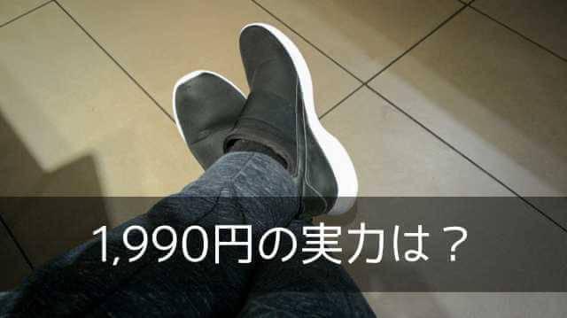 GU(ジーユー)のスポーツベルベットスニーカーを履いた写真
