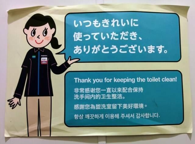 ファミマのトイレの貼り紙