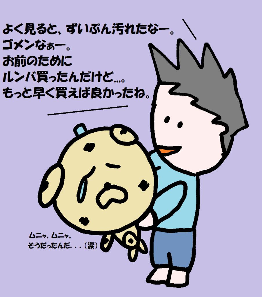 f:id:nichan-nichan:20170717001807j:plain