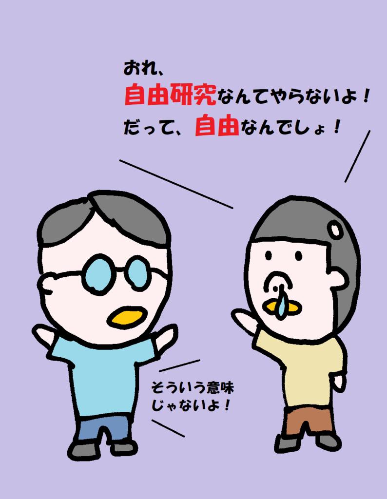 f:id:nichan-nichan:20170830162319j:plain
