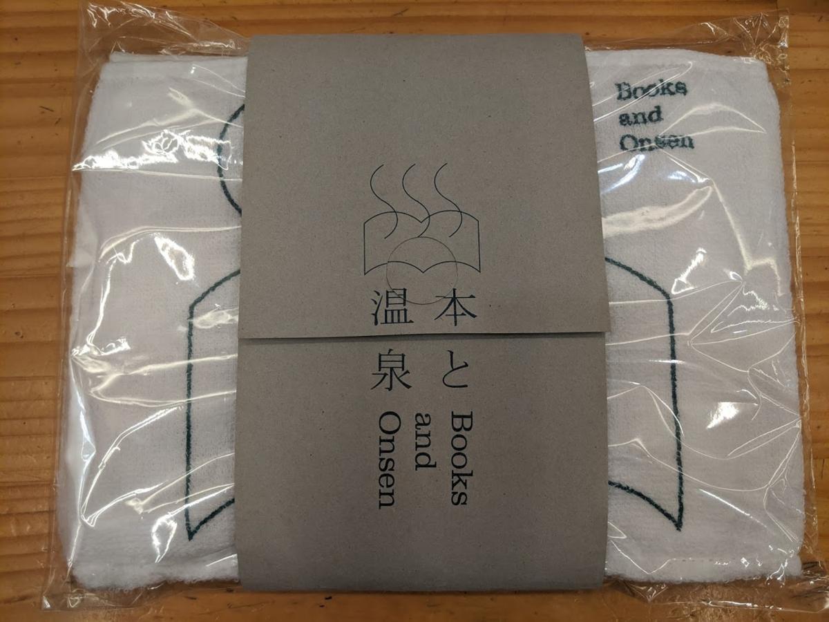 f:id:nichijo-ni-ikiru:20200122154432p:plain