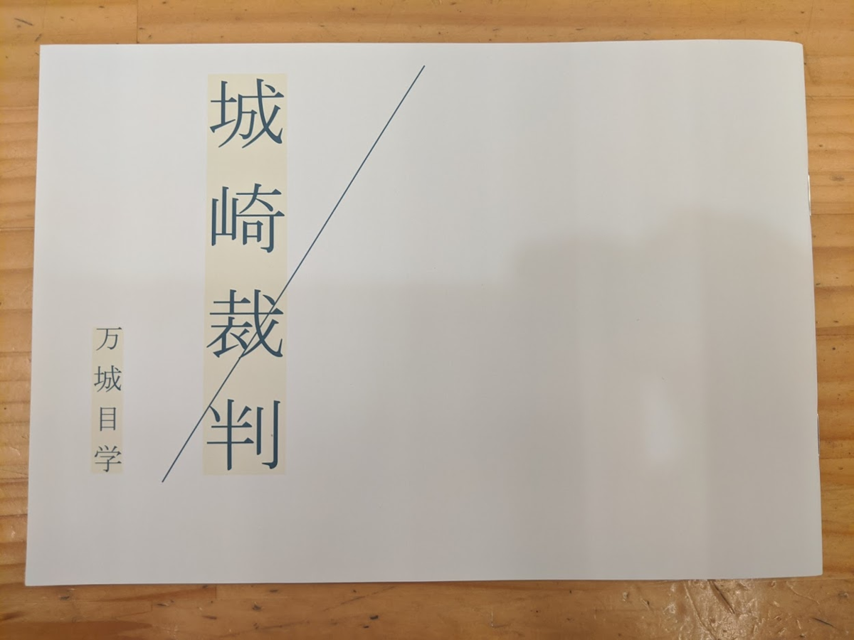 f:id:nichijo-ni-ikiru:20200122154446p:plain