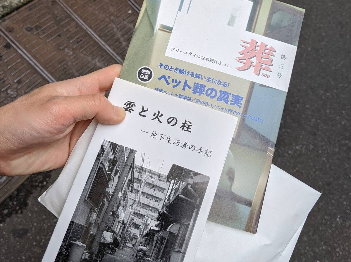 f:id:nichijo-ni-ikiru:20200523024415p:plain