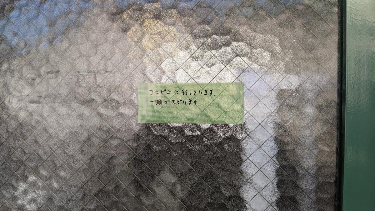 f:id:nichijo-ni-ikiru:20201015004935p:plain