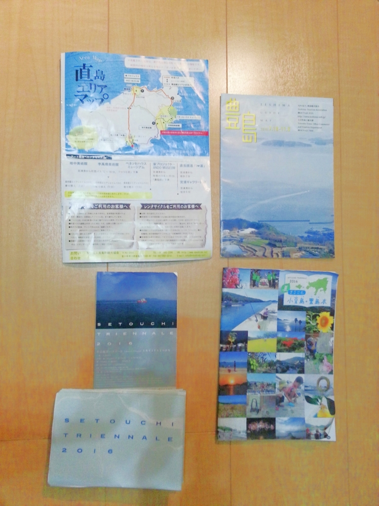 f:id:nichinichikorekounichi:20160919205017j:plain