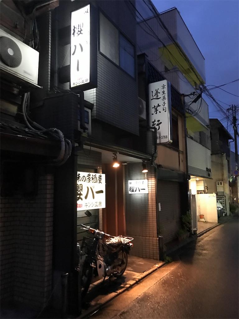 f:id:nichinichisou0808:20171023184635j:image