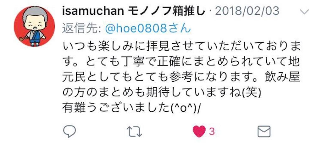 f:id:nichinichisou0808:20180218013848j:image