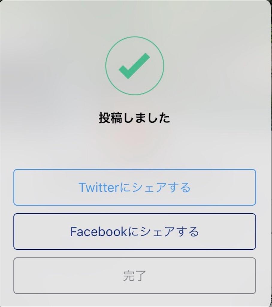 f:id:nichinichisou0808:20180717152019j:image