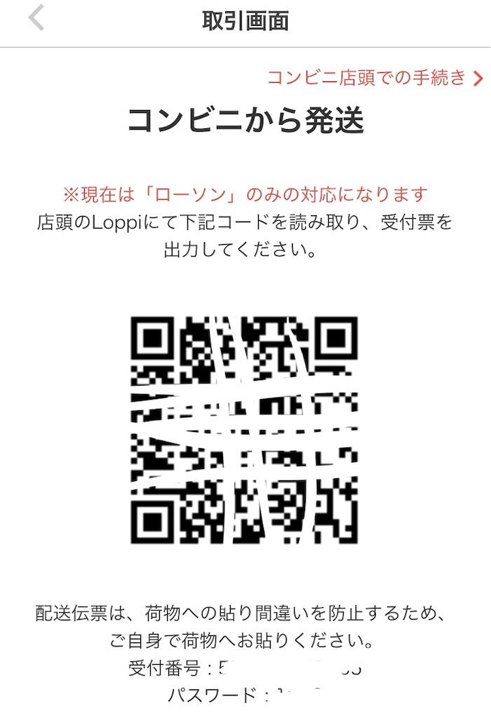 f:id:nichinichisou0808:20190118114755j:image