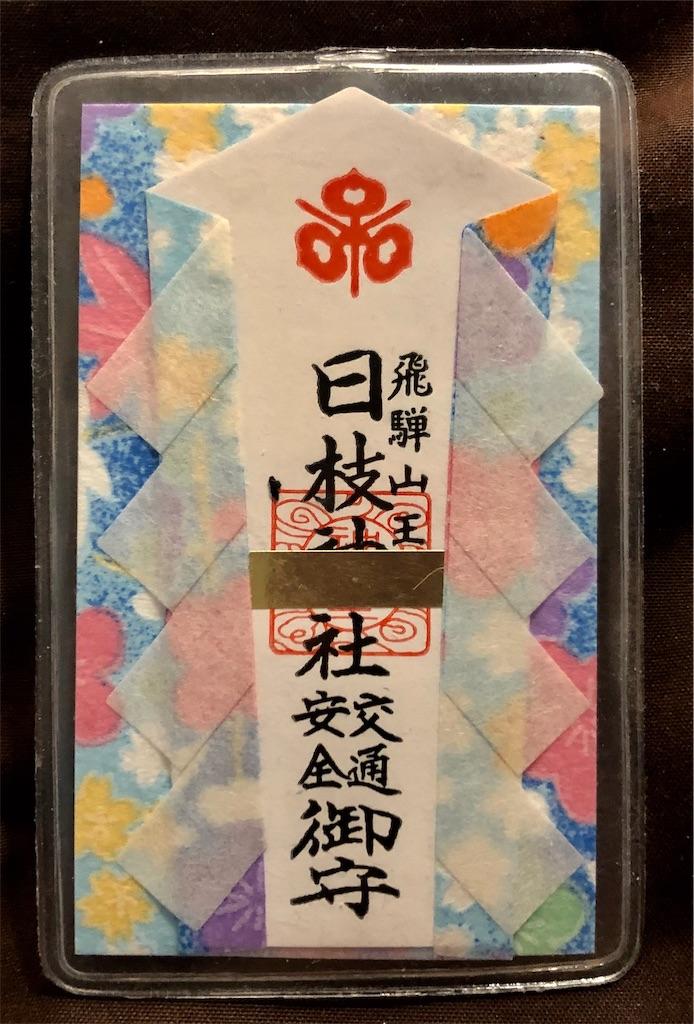 f:id:nichinichisou0808:20190520205342j:image