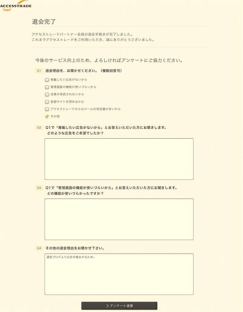 f:id:nichinichisou0808:20190812013101j:image