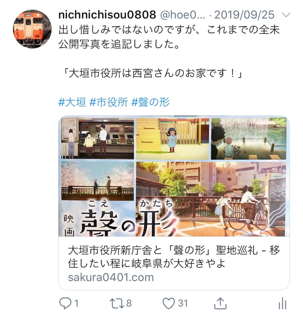 f:id:nichinichisou0808:20191012054921j:image