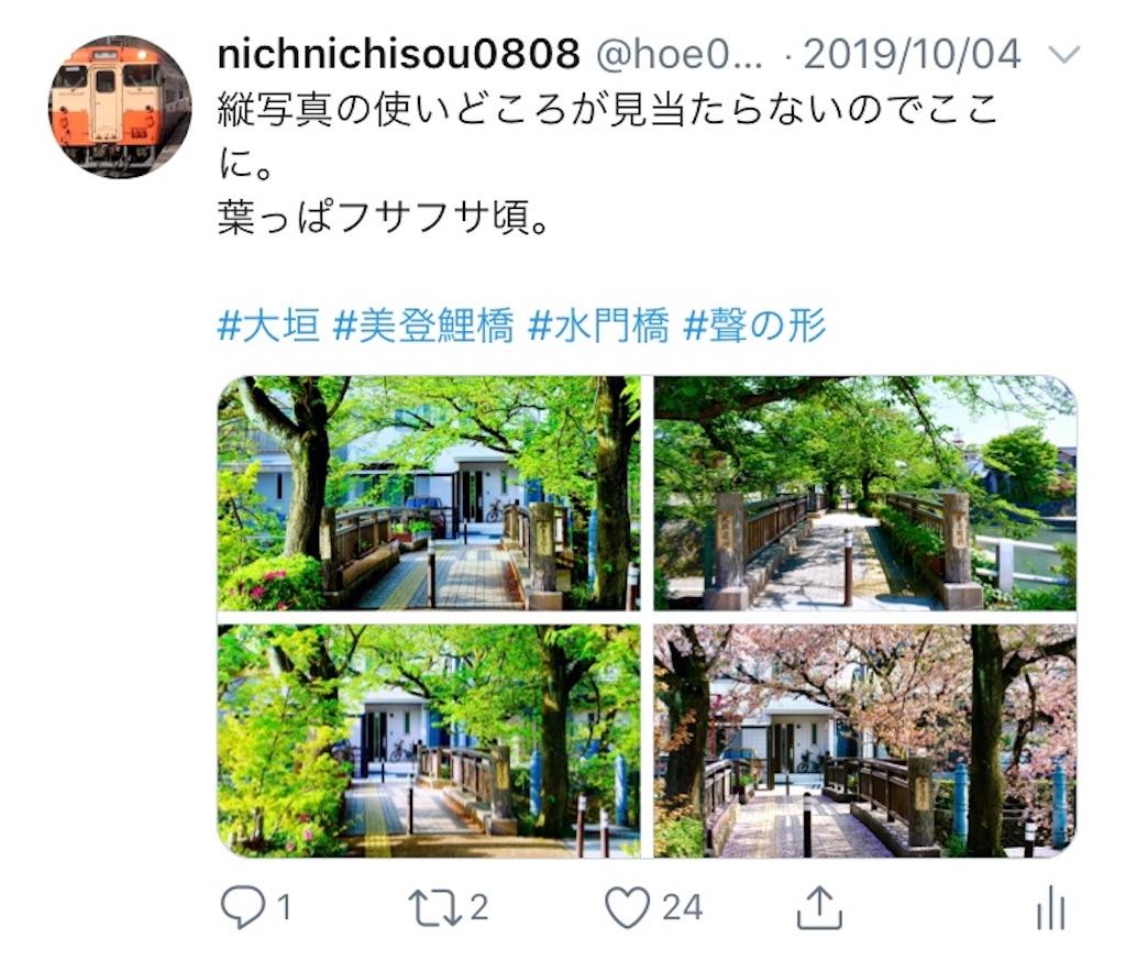 f:id:nichinichisou0808:20191012055912j:image