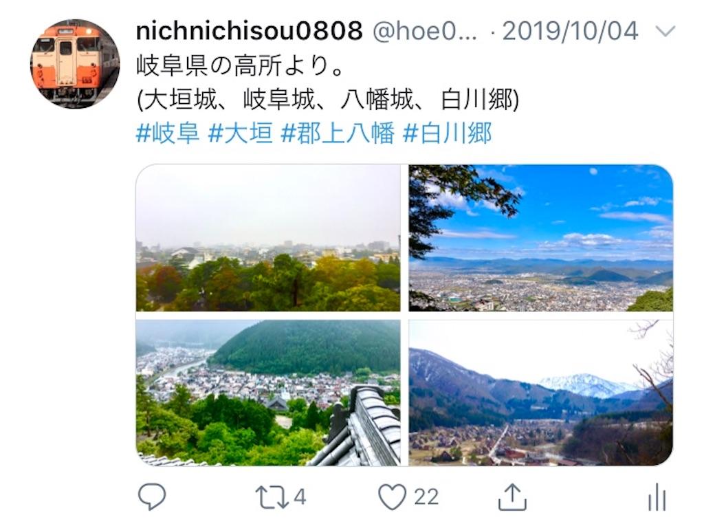 f:id:nichinichisou0808:20191012055915j:image