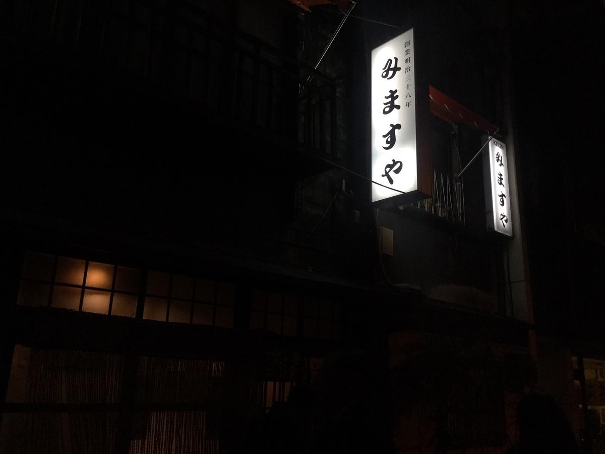 f:id:nichiriku:20191224161147j:plain