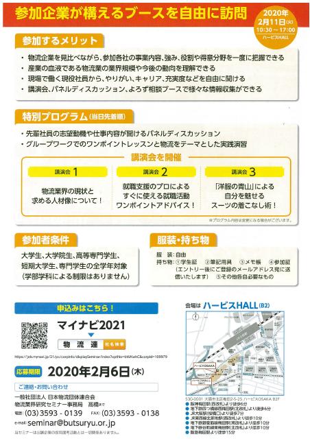 f:id:nichiriku:20200106151318p:plain