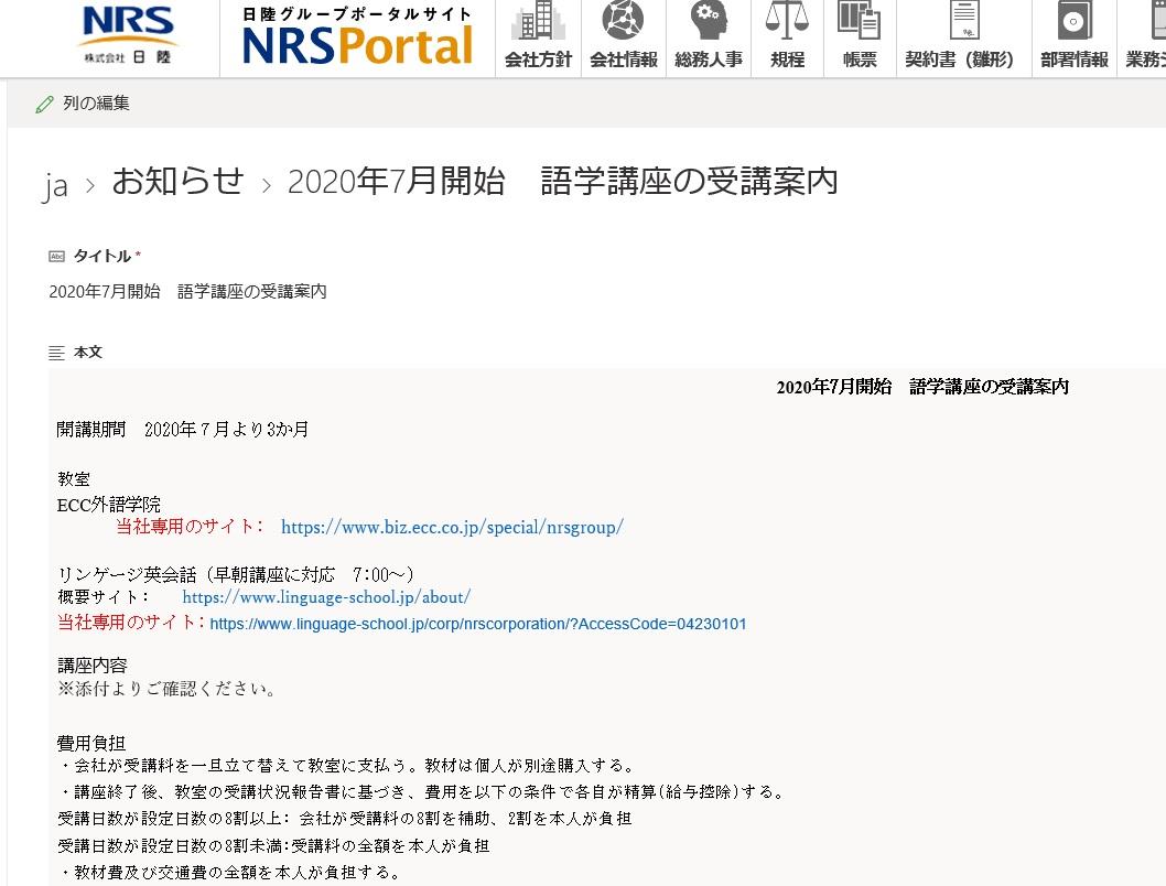 f:id:nichiriku:20200710091922j:plain