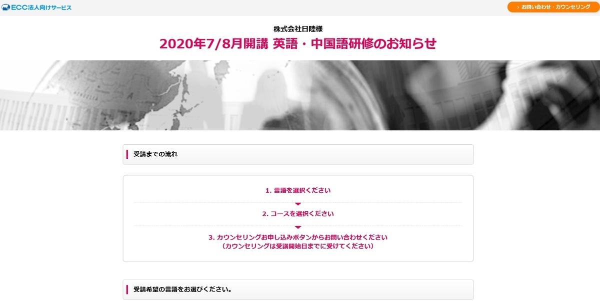 f:id:nichiriku:20200710091958j:plain